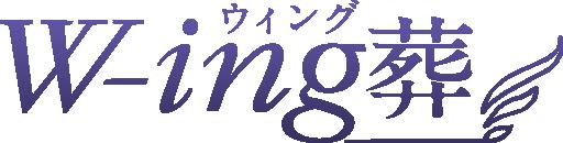 W-ing(ウイング)葬